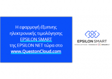 Info Quest Technologies and Epsilon Net collaborate for the distribution of the Epsilon Smart application